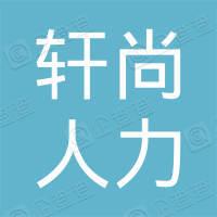 河南轩尚人力资源服务有限公司