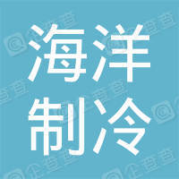 郑州海洋制冷工程有限公司