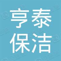 郑州亨泰保洁服务有限公司