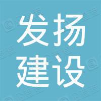 河南省发扬建设工程有限公司平舆县分公司