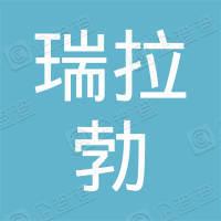 郑州瑞拉勃商贸有限公司