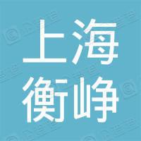 上海衡峥创业投资中心(有限合伙)