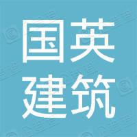 柘城县国英建筑劳务有限公司