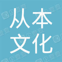 河南从本文化传播有限公司
