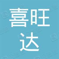 河南喜旺达建筑工程有限公司