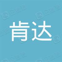 郑州肯达机械设备有限公司