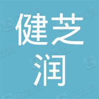 河南健芝润大药房有限责任公司保利尚园店