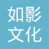 赣州如影文化传媒有限公司