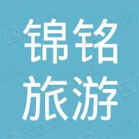 河南锦铭旅游服务有限公司