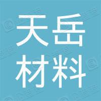 苏州天岳材料科技有限公司