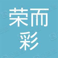 郑州荣而彩商贸有限公司