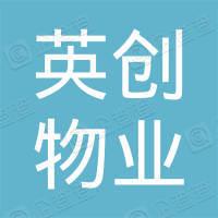 郑州英创物业服务有限公司