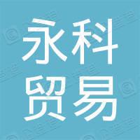 郑州永科贸易有限公司