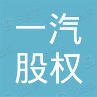 一汽股权投资(天津)有限公司