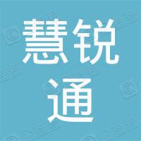 深圳市慧锐通科技服务有限公司