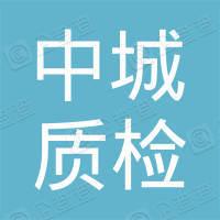 深圳中城质检认证有限公司