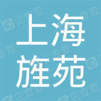 上海旌苑房地产经纪有限公司