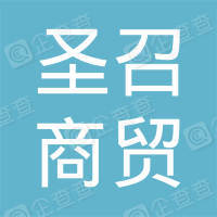 郑州圣召商贸有限公司