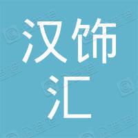 福建汉饰汇文化创意有限公司