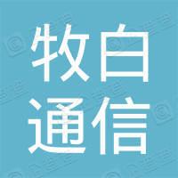 郑州牧白商贸有限公司
