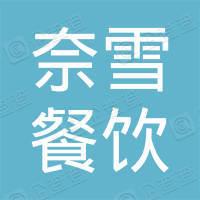 西安奈雪餐饮管理有限公司郑州东风路第一分公司