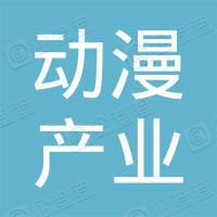 长安动漫产业集团有限公司