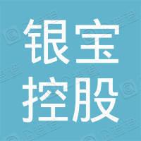 江苏银宝控股集团有限公司