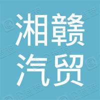茶陵县湘赣汽贸城营运管理有限公司