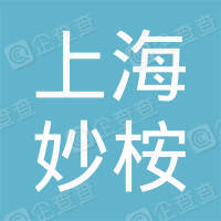 上海妙桉信息技术有限公司