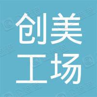 深圳市创美工场投资管理有限公司