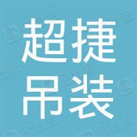信丰超捷吊装工程有限公司