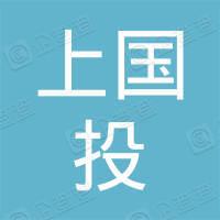 上海上国投资产管理有限公司