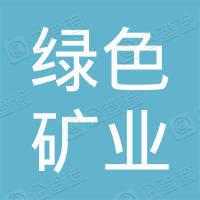 天柱县绿色矿业投资开发有限公司