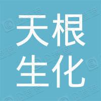 天根生化科技(北京)有限公司