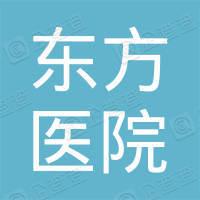 杭州萧山东方医院有限责任公司