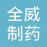 漯河南街村全威制药股份有限公司