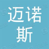深圳市迈诺斯科技有限公司