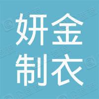 汕头市潮南区妍金制衣厂