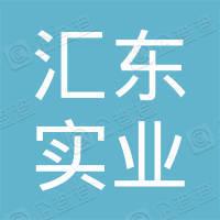内蒙古汇东实业集团有限公司