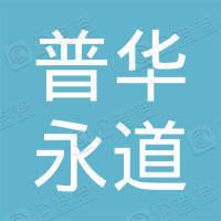 普华永道管理咨询(上海)有限公司