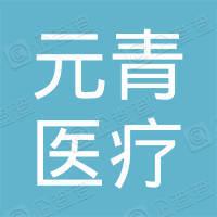 西藏元青医疗合伙企业(有限合伙)