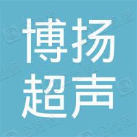 威海博扬超声仪器股份有限公司