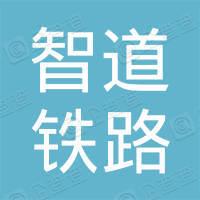智道铁路设备有限公司