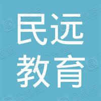 上海民远教育投资管理有限公司