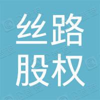 广州丝路股权投资管理有限公司
