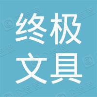 义乌市终极文具有限公司