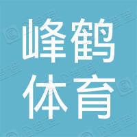 佳木斯市峰鹤体育用品商店