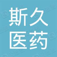 上海斯久医药有限公司