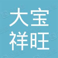 广东大宝祥旺纸品包装印刷有限公司