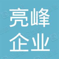 河南亮峰企业管理中心(有限合伙)